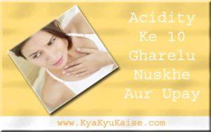 एसिडिटी का इलाज के उपाय और घरेलू नुस्खे, Acidity ka ilaj in hindi