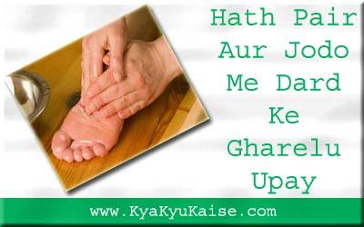 हाथों और पैरों में दर्द का इलाज, Hatho pairo me dard ka ilaj in hindi
