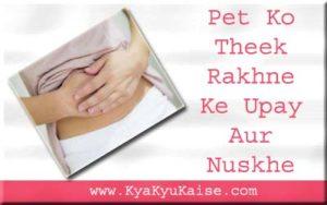 पेट को ठीक रखने के उपाय, Pet ko thik rakhne ke upay in hindi