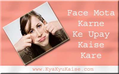 चेहरा मोटा करने के उपाय कैसे करे, Face mota karne ke upay in hindi