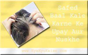 सफेद बाल काले करने के उपाय, Safed baal kale kaise kare in hindi