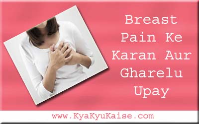 ब्रैस्ट में दर्द का कारण और उपाय, Breast me dard ka karan aur upay in hindi
