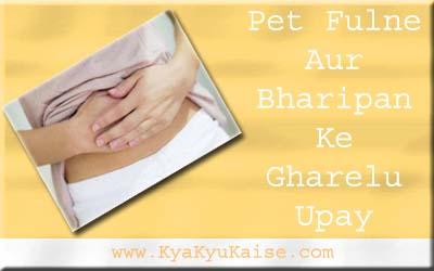 Pet me bharipan ke upay in hindi