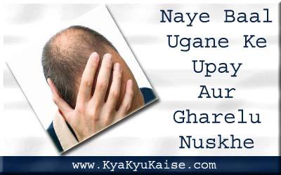 नए बाल उगने के उपाय, baal ugane ke upay in hindi