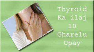 थायराइड का इलाज 10 आसान घरेलू उपाय और नुस्खे 1