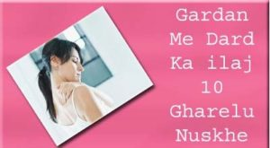 gardan me dard ke gharelu upay